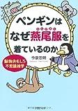 ペンギンはなぜ燕尾服を着ているのか (PHP文庫)