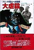 大虐殺—アミンの恐るべき素顔 (1977年)