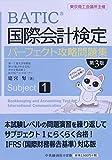 国際会計検定パーフェクト攻略問題集(Subject 1)〈第3版〉