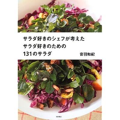 サラダ好きのシェフが考えた サラダ好きのための131のサラダ