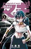 マギ 5 (少年サンデーコミックス)