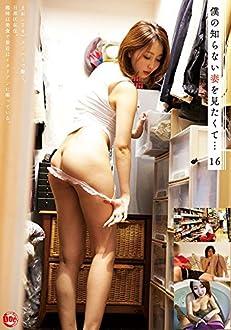 僕の知らない妻を見たくて…16 [DVD]