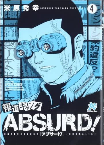 報道ギャング ABSURD! 4 (プレイコミックシリーズ)