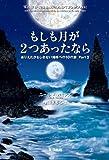 もしも月が2つあったなら ありえたかもしれない地球への10の旅 Part2