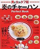 炎のチャーハン Perfect Book (タツミムック)