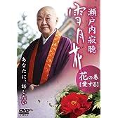 瀬戸内寂聴 雪月花 花の巻/愛する [DVD]