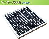 【30W ソーラーパネル】 JN-030 太陽光発電 自然エネルギー eco 充電