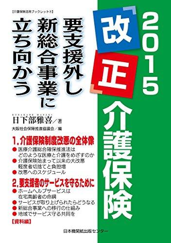 2015「改正」介護保険 要支援外し新総合事業に立ち向かう (介護保険活用ブックレット4)