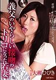 義父のいやらしい接吻のトリコになった若妻 大槻ひびき [DVD]