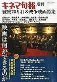 キネマ旬報増刊 戦後70年目の戦争映画特集 No.1696