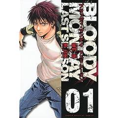 BLOODY MONDAY ���X�g�V�[�Y��(1) (�u�k�ЃR�~�b�N�X)