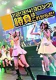 SSKE48 DVD 「1!2!3!4!ヨロシク!勝負は、これからだ! ~2010.11.27@愛知県芸術劇場大ホール~」