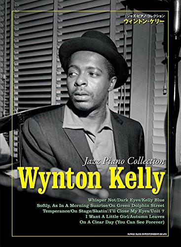 ジャズ・ピアノ・コレクション ウィントン・ケリー