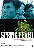 スプリング・フィーバー [DVD]