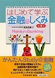 はじめて学ぶ金融のしくみ(第4版)