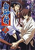 白砂村 3巻 (3) (IDコミックス REXコミックス)