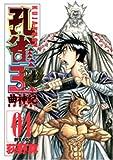 孔雀王 曲神紀 4 (ヤングジャンプコミックス)