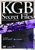 KGB シークレット・ファイルズ スパイ・ゾルゲ~裏切りの特派員~ [DVD]