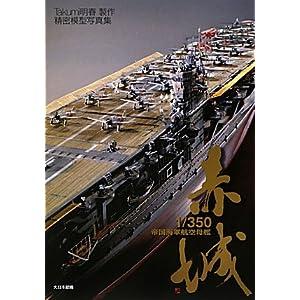 【クリックで詳細表示】1/350帝国海軍航空母艦 赤城: Takumi明春: 本