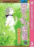 君のいない楽園 3 (マーガレットコミックスDIGITAL)