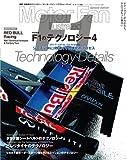F1のテクノロジー 4 (モーターファン別冊)