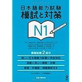日本語能力試験 模試と対策 N1