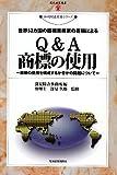 世界52カ国の商標実務家の寄稿によるQ&A商標の使用―商標の使用を構成するか否かの問題について (現代産業選書―知的財産実務シリーズ)