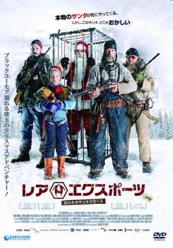 レア・エクスポーツ 囚われのサンタクロース [DVD]