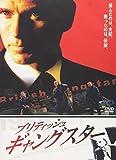 ブリティッシュ・ギャングスター[DVD]