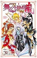 舞ー乙HiME嵐 (少年チャンピオン・コミックス)