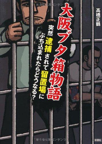 大阪ブタ箱物語—突然逮捕されて留置場にぶち込まれたらどうなる?