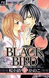 BLACK BIRD(5) (フラワーコミックス)