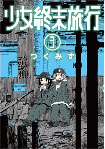 少女終末旅行 3 (バンチコミックス)