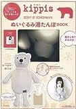 kippis ぬいぐるみ湯たんぽ BOOK ([バラエティ])