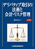 デリバティブ取引の法務と会計・リスク管理