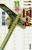 三国志 (11) (潮漫画文庫)