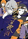インディゴの夜 3巻 (デジタル版ビッグガンガンコミックス)