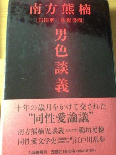 岩田準一の画像 p1_27