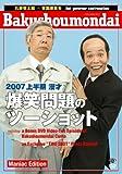 2007上半期 漫才「爆笑問題のツーショット」 Maniac Edition [DVD]