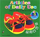 Step by Step to the Success - Articles of Daily Use