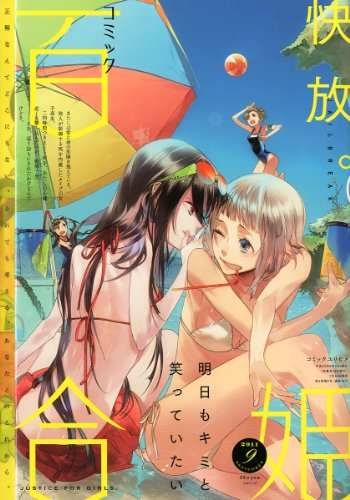 コミック百合姫 2011年 09月号 [雑誌]