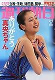 週刊朝日 2014年 3/7号 [雑誌]