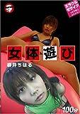 女体遊び 04 柳井ちはる [DVD][アダルト]