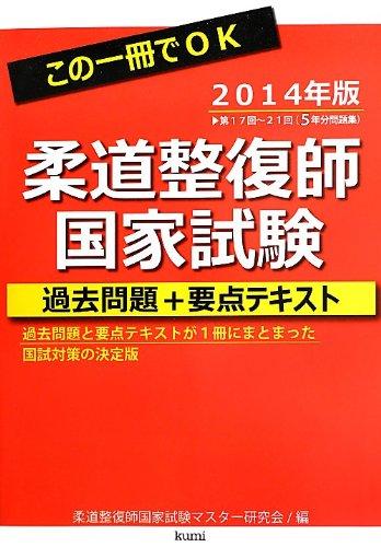 柔道整復師国家試験過去問題+要点テキスト〈2014年版〉