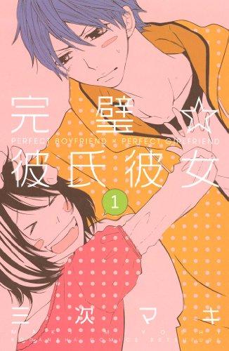 完璧☆彼氏彼女(1) (講談社コミックスフレンド B)