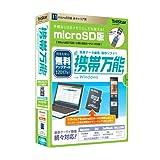 携帯万能 Win MicroSD版 全キャリア用