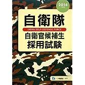 自衛隊 自衛官候補生 採用試験 2014年版