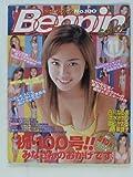 Beppin School (ベッピンスクール) No.100 1999年11月1日発行