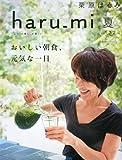栗原はるみ haru_mi (ハルミ) 2014年 07月号 [雑誌]