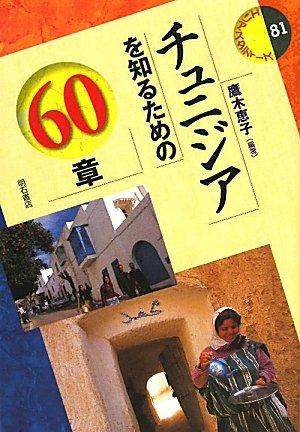 チュニジアを知るための60章 (エリア・スタディーズ81)